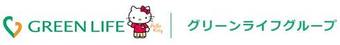 グリーンライフロゴ